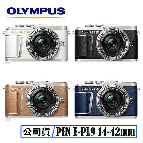 OLYMPUS PEN E-PL9 14-42mm EZ KIT 電動變焦鏡 單眼相機 台灣代理商公司貨