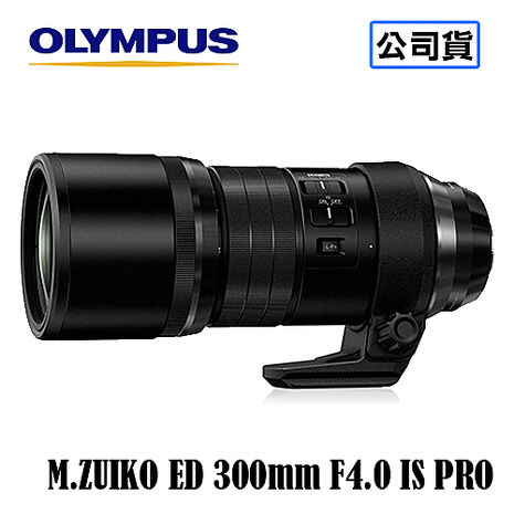 OLYMPUS M.ZUIKO DIGITAL ED 300mm F4.0 IS PRO 鏡頭 台灣代理商公司貨