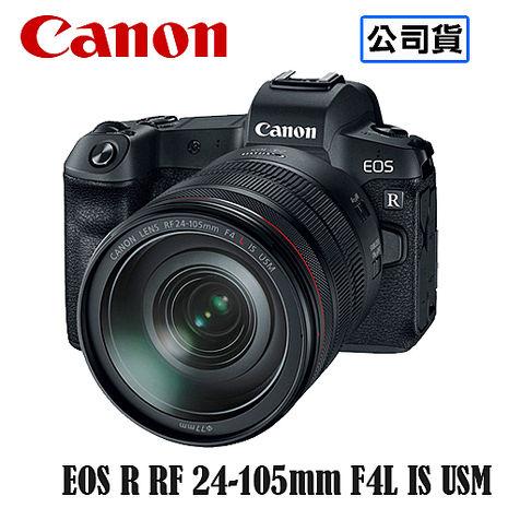 【預購】CANON EOS R + RF 24-105mm f4L IS USM全片幅 無反光鏡 單眼相機  公司貨
