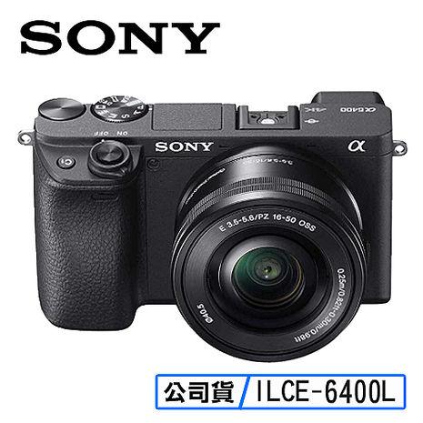 【預購】SONY 索尼 A6400 16-50mm 電動變焦鏡 相機 ILCE-6400L 單眼相機 台灣代理商公司貨
