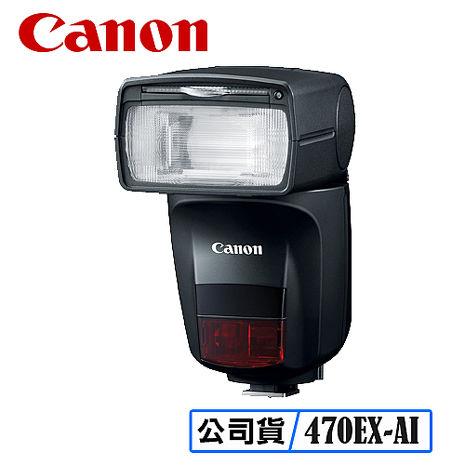 CANON Speedlite 470EX-AI 閃光燈 閃燈 台灣代理商公司貨