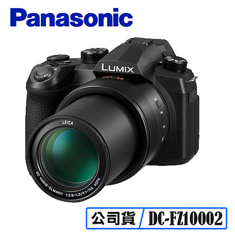Panasonic 國際 DC-FZ10002 高倍 變焦 相機 台灣代理商公司貨