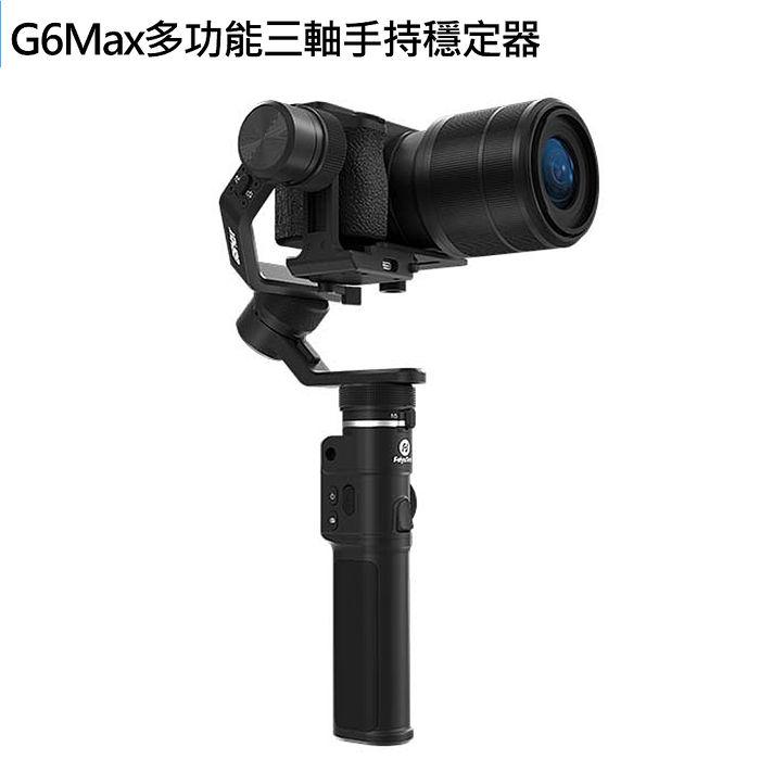 【預購】FEIYU 飛宇 G6Max 多功能三軸手持穩定器 (運動攝影機/手機/微單相機適用) 公司貨