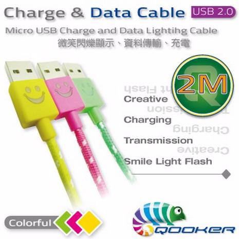 酷可手機傳輸充電線微笑閃爍-長度2M粉紅色