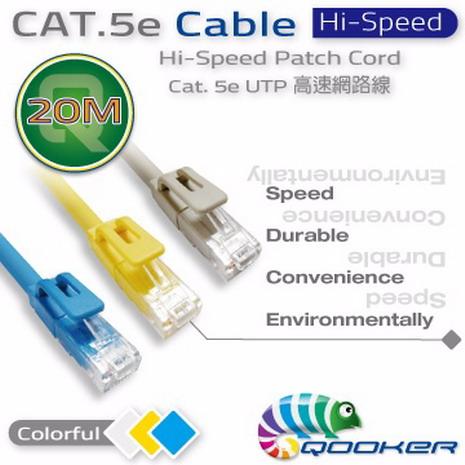 酷可Cat.5e-高速網路線圓線-20M-白色