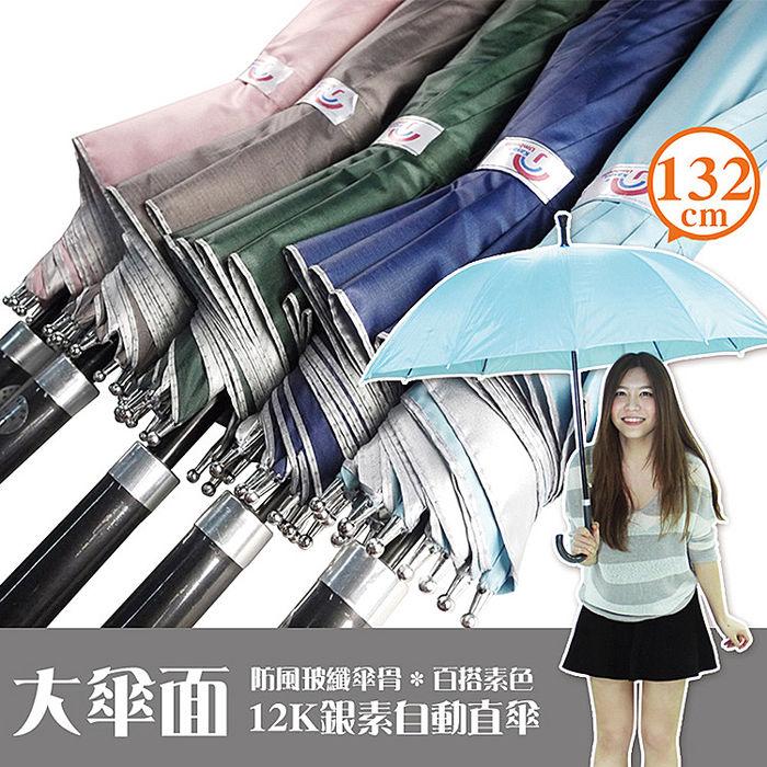 【Kasan】大傘面12K銀素自動直傘鐵灰
