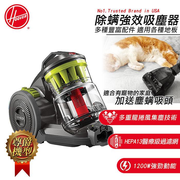【美國HOOVER】Air Mini除螨超吸力多重氣旋龍捲風吸塵器HC-AM-TWA