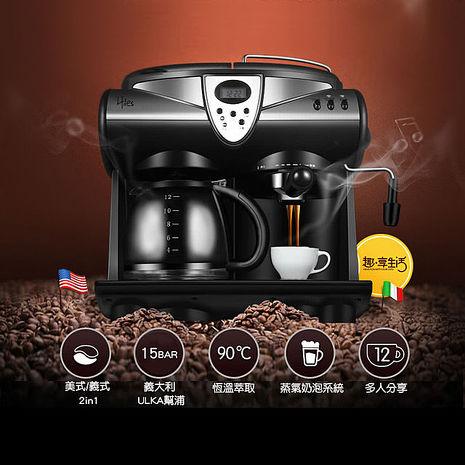 【Hiles】尊爵2in1半自動咖啡機CM4605T