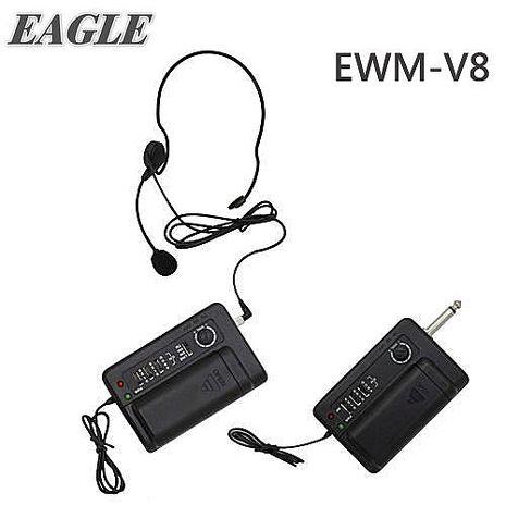 【EAGLE】專業級VHF可調頻腰掛無線麥克風(EWM-V8)加送領夾式麥克風