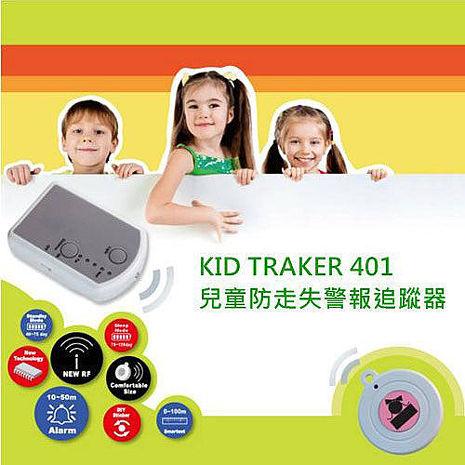 【Ardi】兒童防走失警報追蹤器(401K)送Ardi手機藍芽多功能遙控器(市價$690)+精美小熊絨毛布套