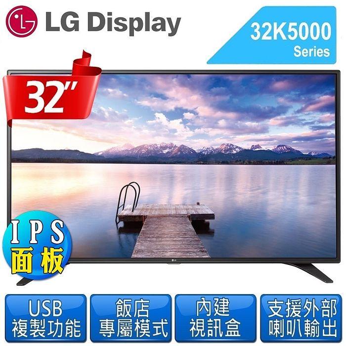 【LG樂金】32型IPS LED高階商用等級液晶電視(32LV340C)不含安裝+送HDMI線+26~55吋電視壁掛架
