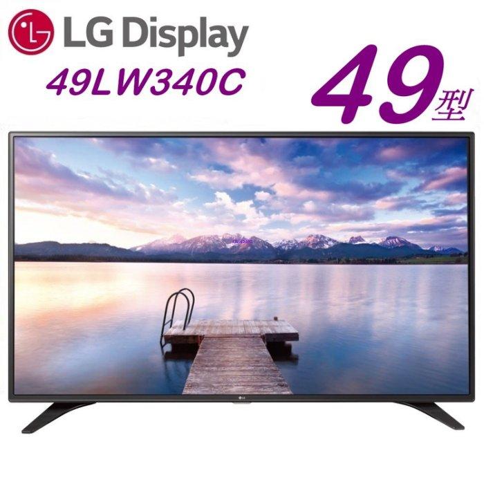 【LG樂金】49型IPS Full HD LED高階商用等級液晶電視(49LW340C)不含安裝