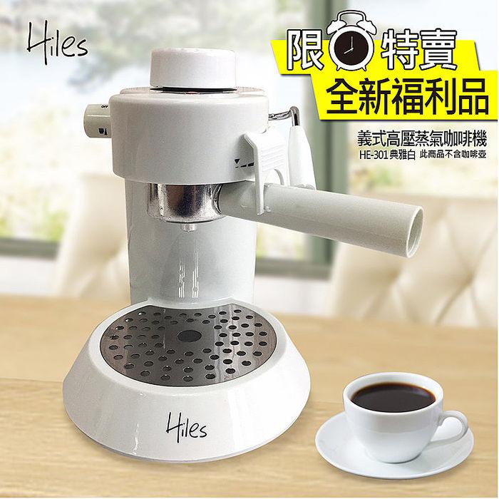 【全新福利品】Hiles義式高壓蒸氣咖啡機(HE-301)典雅白(不含咖啡壺)