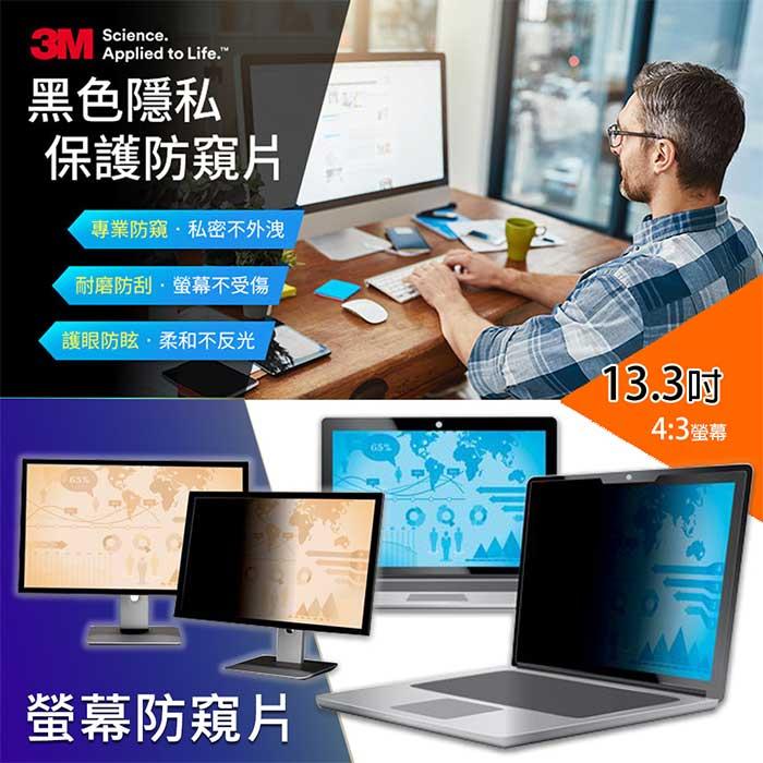 3M 螢幕防窺片 13.3吋*新安裝附件包*