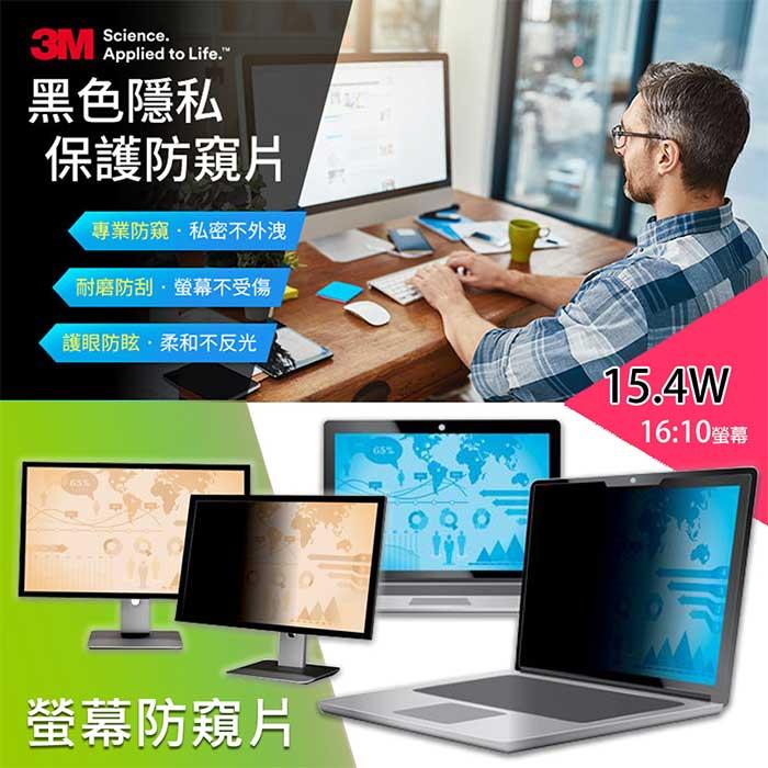 3M 螢幕防窺片 15.4W吋 16:10(332.2*208.0mm) PF15.4W