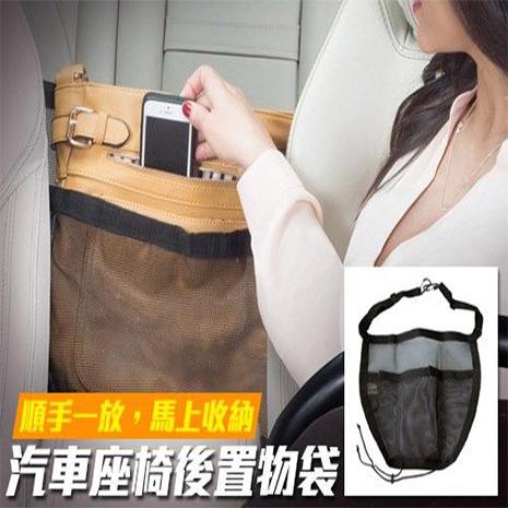 日本熱銷款 汽車座椅後置物袋