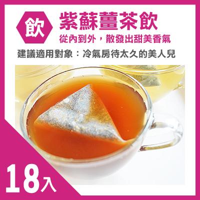 【花草巫婆】紫蘇薑茶飲/7.3±3g*25入/花茶/花草茶