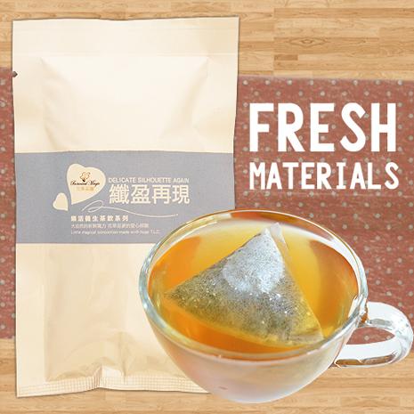 【花草巫婆】纖盈再現/7.8±3g*3入/花茶/花草茶