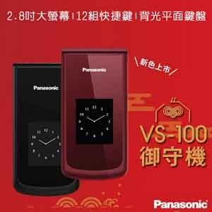 Panasonic 國際牌 VS-100 2.8吋 雙螢幕摺疊手機葡萄紅