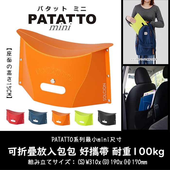日本 PATATTO mini 150 輕量化摺椅 紙片椅 摺疊椅 露營椅 日本椅 椅子 (橘色)