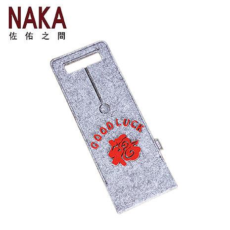 NAKA 佐佑之間 圖案系列 精美紅酒專用袋配件-福字 ACCE0002