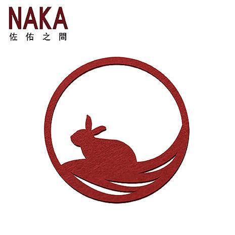 NAKA 佐佑之間 圖案系列 精美紅酒專用袋配件-中秋兔子02 ACCE0002