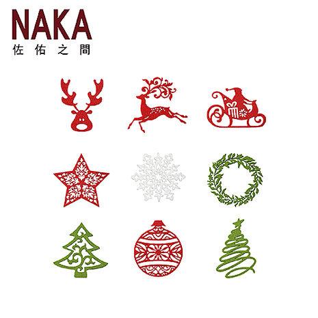 NAKA 佐佑之間 圖案系列 精美紅酒專用袋配件-聖誕系列(隨機出貨) ACCE0002