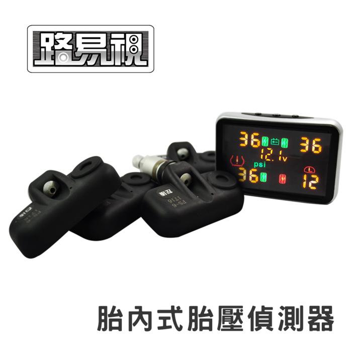 【路易視】SMT-501 太陽能 胎內式 胎壓胎溫偵測器