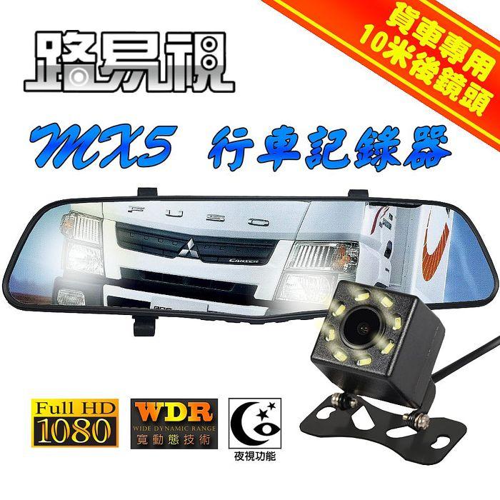 【路易視】MX5 後視鏡行車記錄器貨車專用版