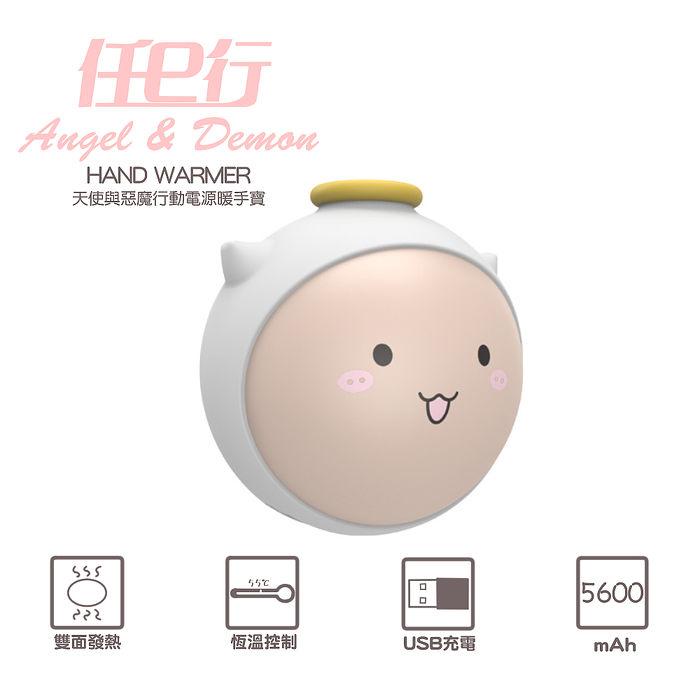 【任e行】暖手寶行動電源5600mAh-天使寶寶 冬天送禮 聖誕節交換禮物必備 恆溫控制 USB充電