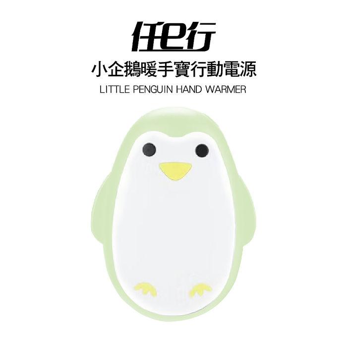 【任e行】綠企鵝 暖手寶行動電源3000mAh-冬天送禮 聖誕節交換禮物必備 恆溫控制 USB充電