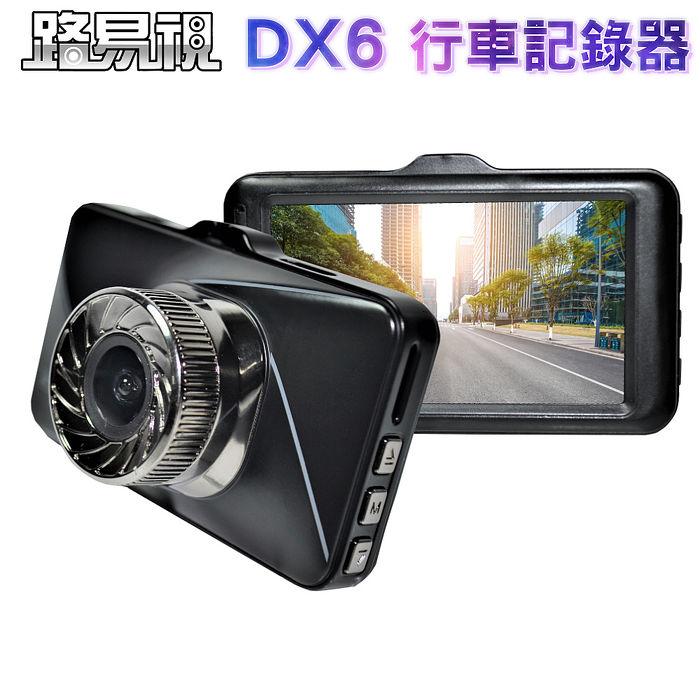 【路易視】 DX6 3吋螢幕 1080P 單機型單鏡頭行車記錄器