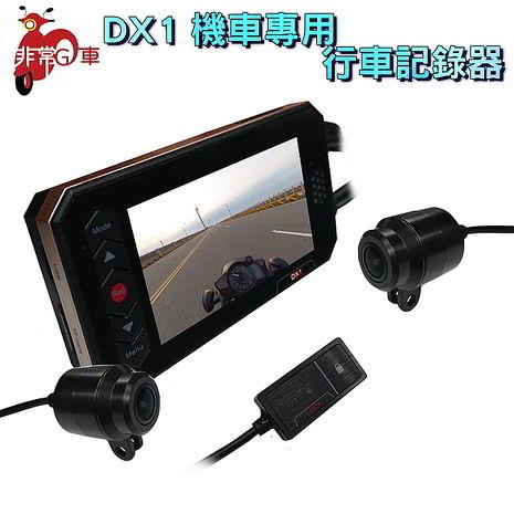 【非常G車】DX1機車專用行車紀錄器(贈32GB記憶卡)可安裝於Gogoro,重型機車&一般/電動機車