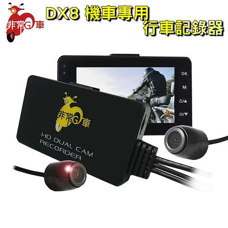 【非常G車】DX8機車專用行車紀錄器(贈16GB記憶卡)可安裝於Gogoro,重型機車&一般/電動機車