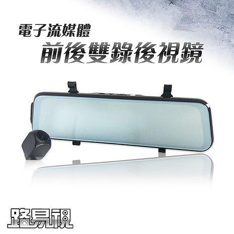 【路易視】 FX7 電子流媒體 9.66吋 全螢幕 前後雙錄後視鏡 1080P行車記錄器(高清 觸控 贈32G卡)
