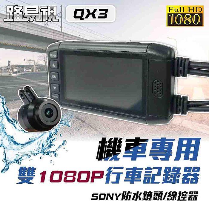 【路易視】QX3 Sony鏡頭 雙1080P 機車行車記錄器(贈32G記憶卡)