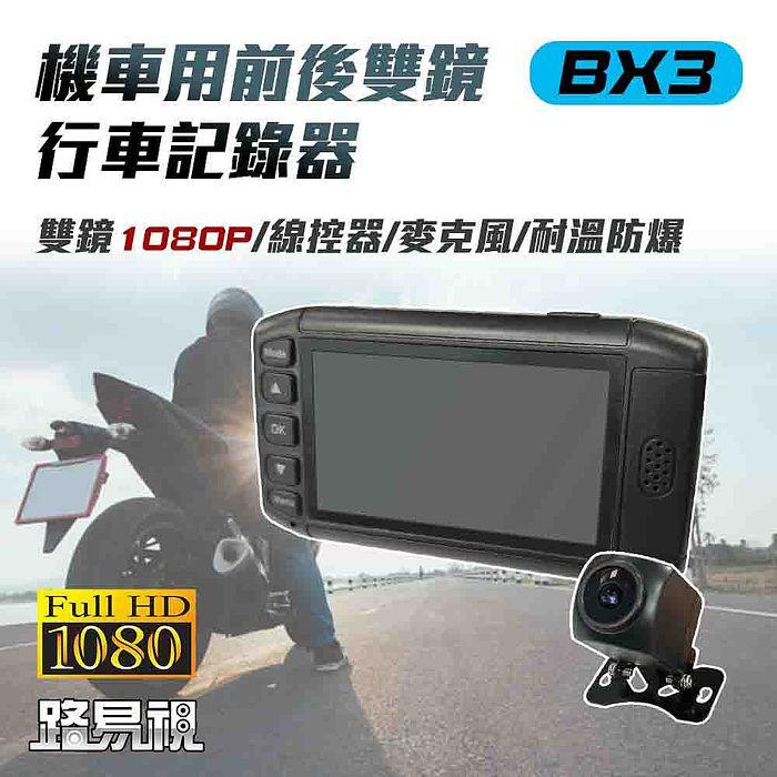 【路易視】BX3 雙1080P 機車行車記錄器(贈32G記憶卡)