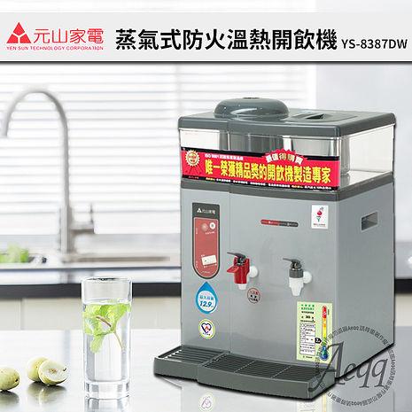 【元山牌】微電腦蒸汽式防火溫熱開飲機YS-8387DW