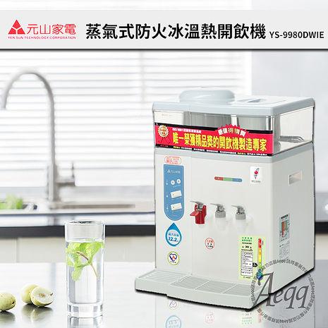 元山牌-微電腦蒸汽式冰溫熱開飲機YS-9980DWIE