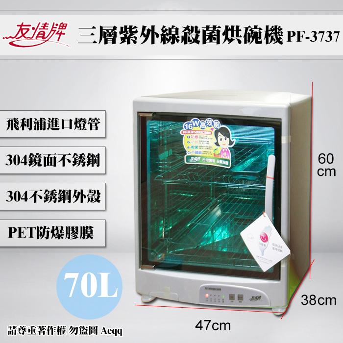 【友情牌】三層全不銹鋼紫外線殺菌烘碗機(PF-3737)
