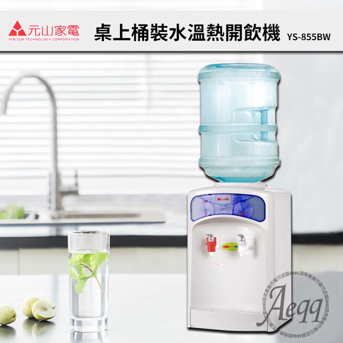 元山牌-桌上型桶裝水溫熱開飲機(YS-855BW)