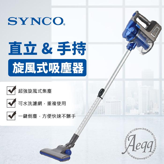 【SYNCO 新格牌】旋風式手提吸塵器SEC-Q19121L(有線)