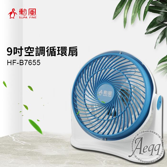 超值二入組【勳風】9吋集風式空調循環扇(HF-B7655)