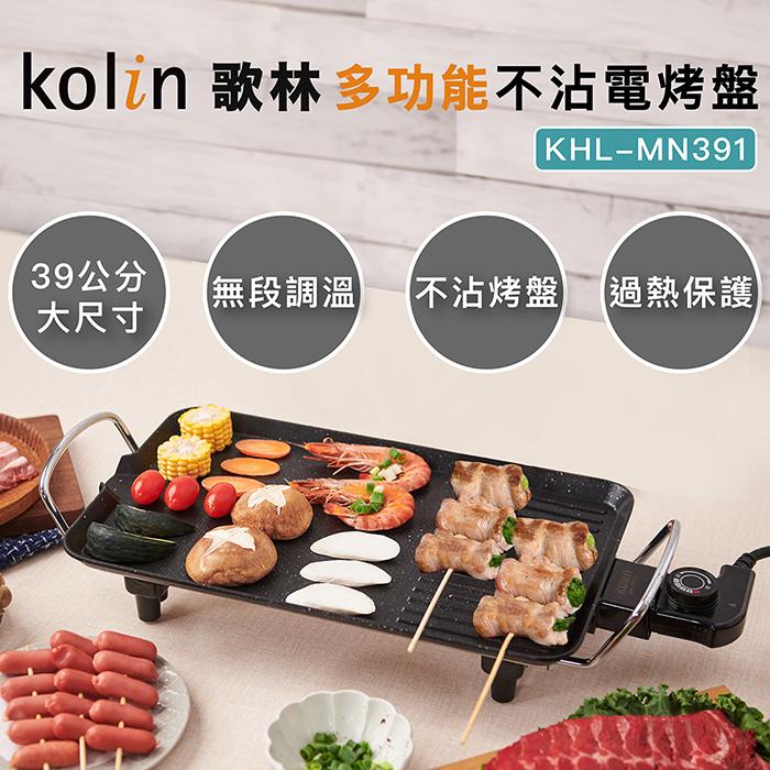 Kolin 歌林-多功能不沾電烤盤KHL-MN391(麥飯石不沾塗層)