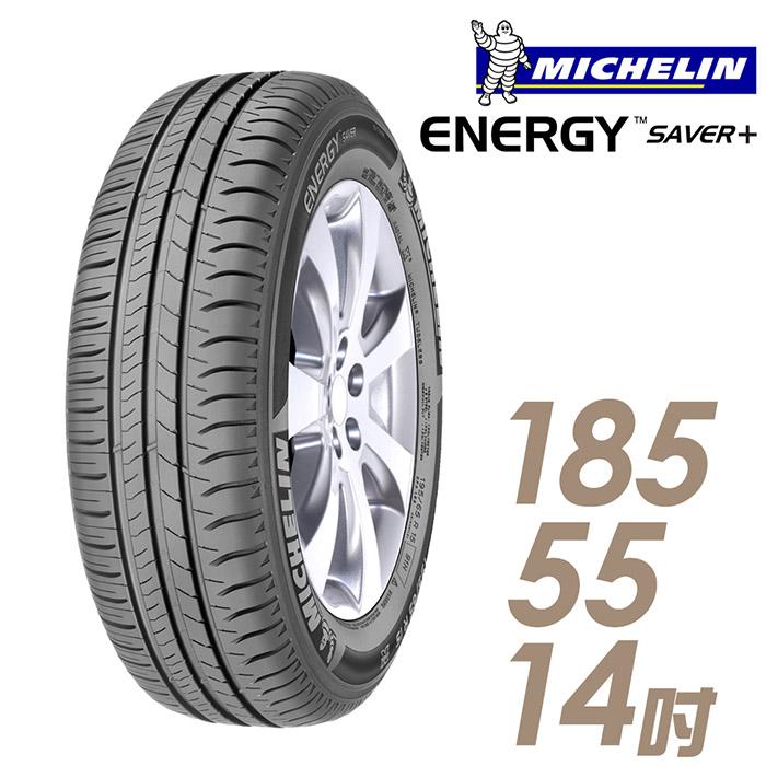【米其林】SAVER+ 185/55/14 (適用Lupo等車型) 省油耐磨輪胎 送專業安裝