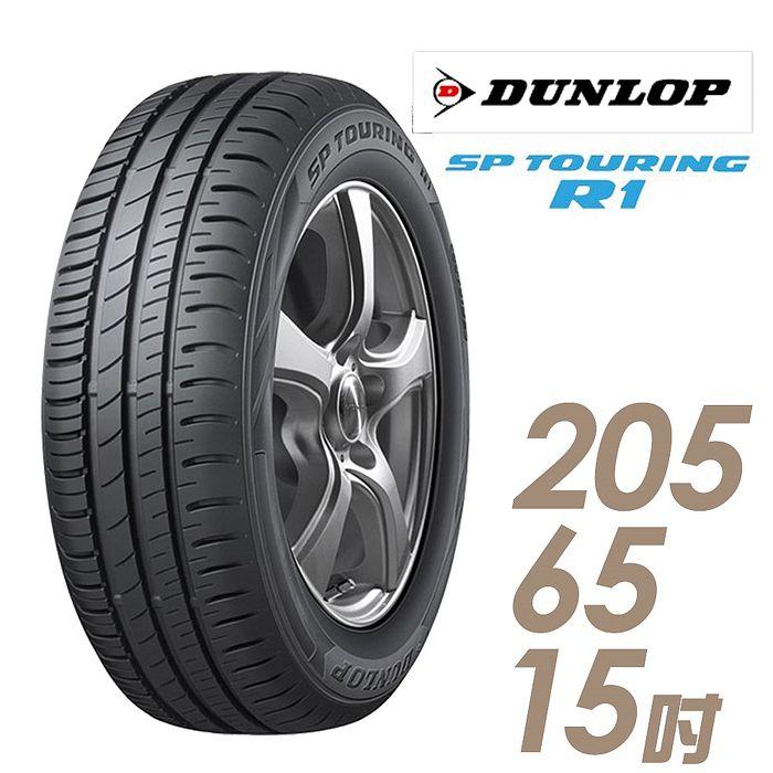 【登祿普】SPR1- 205/65/15 (適用於Savrin等車型) 省油耐磨輪胎 送專業安裝