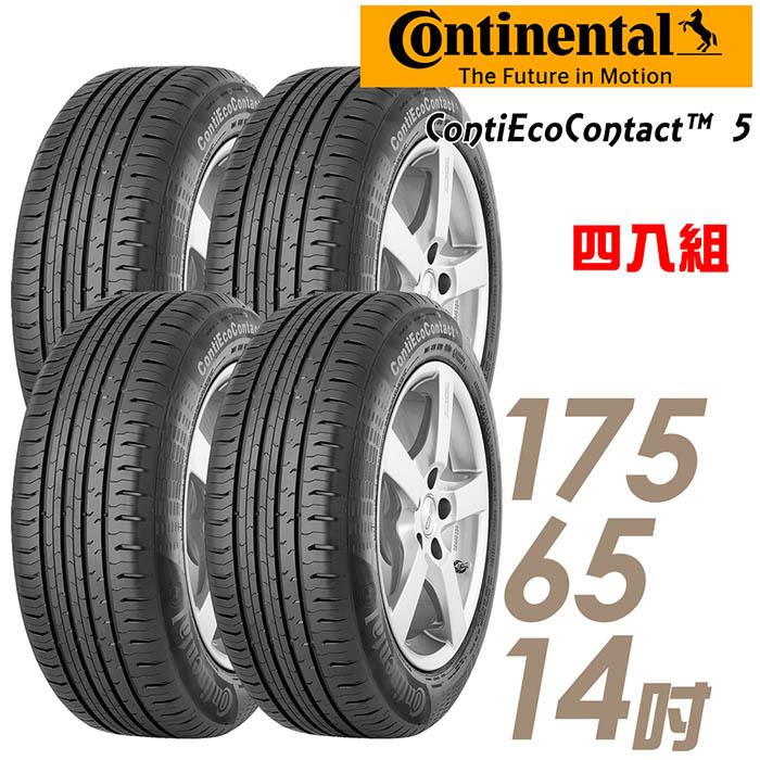 【德國馬牌】ECO5- 175/65/14 (適用於VIOS YARIS等車型) 節能安全輪胎 送專業安裝定位 4入組