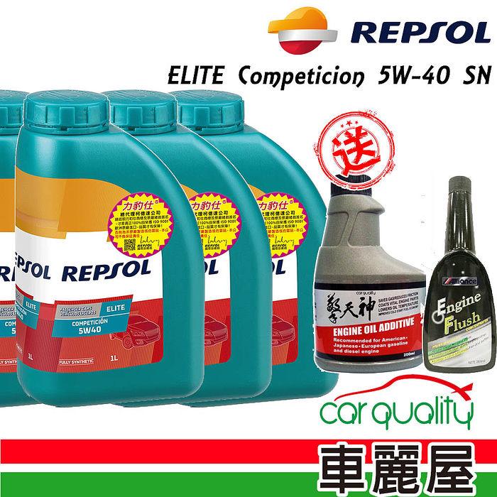 【力豹仕Brio】5W-40保養套餐(送機油精) - 送專業安裝