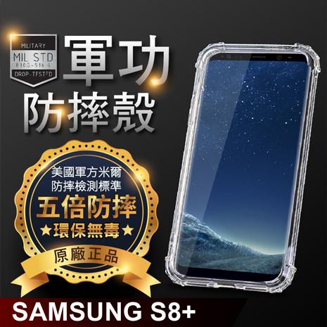 三星 S8+/S8 plus-軍功防摔殼