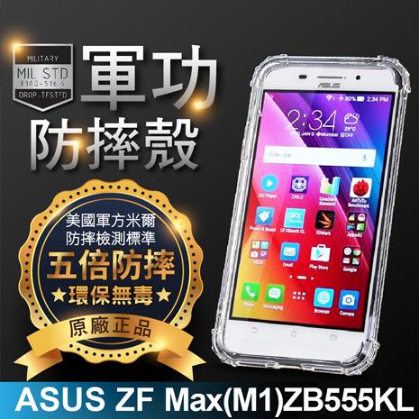 ASUS Zenfone Max M1 ZB555KL-軍功防摔殼